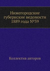 Нижегородские губернские ведомости 1889 года №39