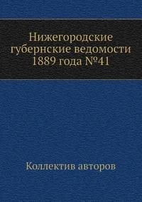 Нижегородские губернские ведомости 1889 года №41