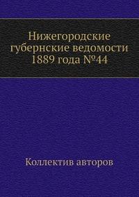 Нижегородские губернские ведомости 1889 года №44