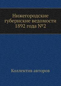 Нижегородские губернские ведомости 1892 года №2