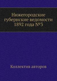 Нижегородские губернские ведомости 1892 года №3