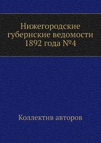 Нижегородские губернские ведомости 1892 года №4