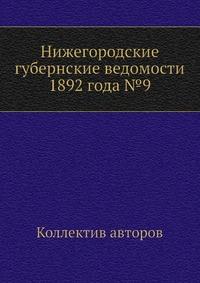 Нижегородские губернские ведомости 1892 года №9