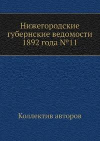 Нижегородские губернские ведомости 1892 года №11