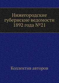 Нижегородские губернские ведомости 1892 года №21
