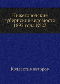 Нижегородские губернские ведомости 1892 года №23
