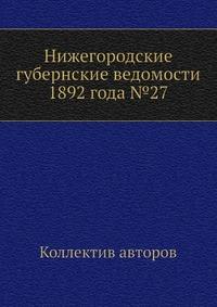 Нижегородские губернские ведомости 1892 года №27