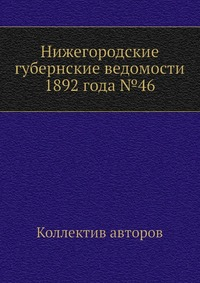 Нижегородские губернские ведомости 1892 года №46