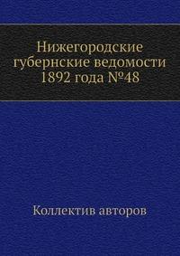 Нижегородские губернские ведомости 1892 года №48