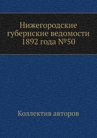 Нижегородские губернские ведомости 1892 года №50