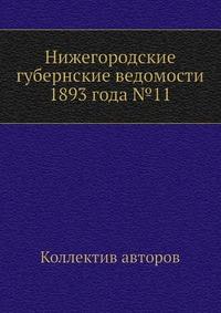 Нижегородские губернские ведомости 1893 года №11