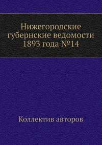 Нижегородские губернские ведомости 1893 года №14