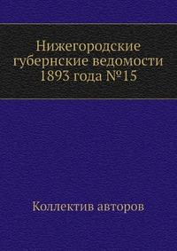 Нижегородские губернские ведомости 1893 года №15