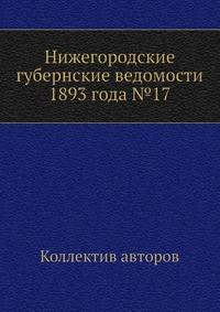 Нижегородские губернские ведомости 1893 года №17