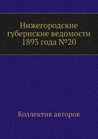 Нижегородские губернские ведомости 1893 года №20