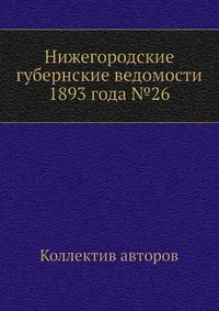 Нижегородские губернские ведомости 1893 года №26