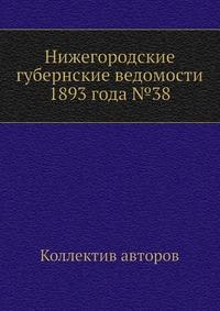Нижегородские губернские ведомости 1893 года №38