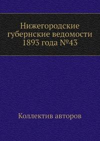 Нижегородские губернские ведомости 1893 года №43