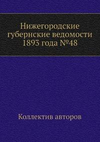 Нижегородские губернские ведомости 1893 года №48