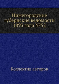 Нижегородские губернские ведомости 1893 года №52
