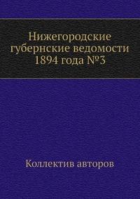 Нижегородские губернские ведомости 1894 года №3