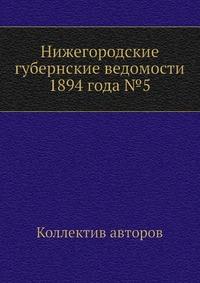 Нижегородские губернские ведомости 1894 года №5