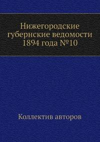 Нижегородские губернские ведомости 1894 года №10