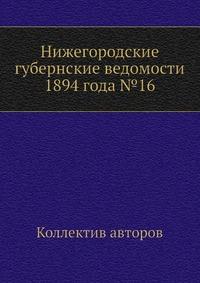 Нижегородские губернские ведомости 1894 года №16