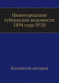 Нижегородские губернские ведомости 1894 года №20