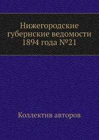Нижегородские губернские ведомости 1894 года №21