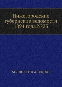 Нижегородские губернские ведомости 1894 года №23