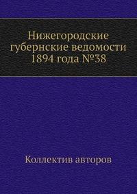 Нижегородские губернские ведомости 1894 года №38