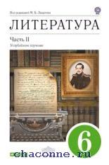 Литература 6 кл. Учебник-хрестоматия в 2х томах
