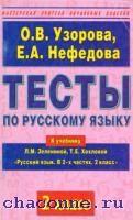 Тесты по русскому языку 2 кл