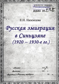 Русская эмиграция в Синьцзяне (1920–1930-е гг.)