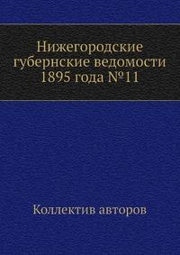 Нижегородские губернские ведомости 1895 года №11