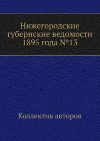 Нижегородские губернские ведомости 1895 года №13
