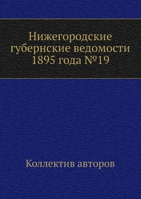 Нижегородские губернские ведомости 1895 года №19