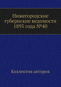 Нижегородские губернские ведомости 1895 года №40