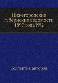 Нижегородские губернские ведомости 1897 года №2