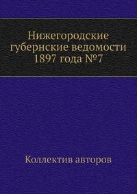 Нижегородские губернские ведомости 1897 года №7