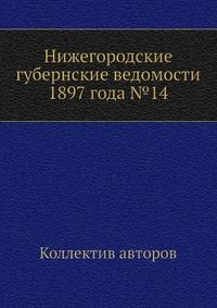 Нижегородские губернские ведомости 1897 года №14