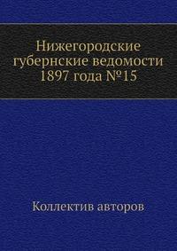 Нижегородские губернские ведомости 1897 года №15
