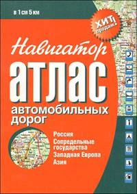 Навигатор. Атлас автомобильных дорог России, Западной Европы, Азии, сопредельных государств
