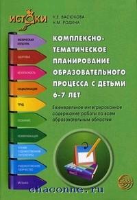 Комплексно-тематическое планирование образовательного процесса с детьми 6-7 лет