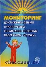 Мониторинг достижения детьми планируемых результатов освоения программы