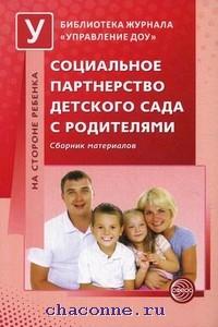 Социальное партнерство детского сада с родителями. Сборник материалов