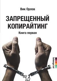 Запрещенный копирайтинг Книга 1