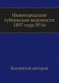 Нижегородские губернские ведомости 1897 года №16