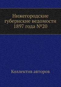 Нижегородские губернские ведомости 1897 года №20